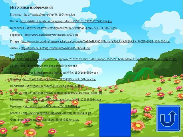 Источники изображений Бинокль - http://static.pleer.ru/i/gp/98/190/norm.jpg В...