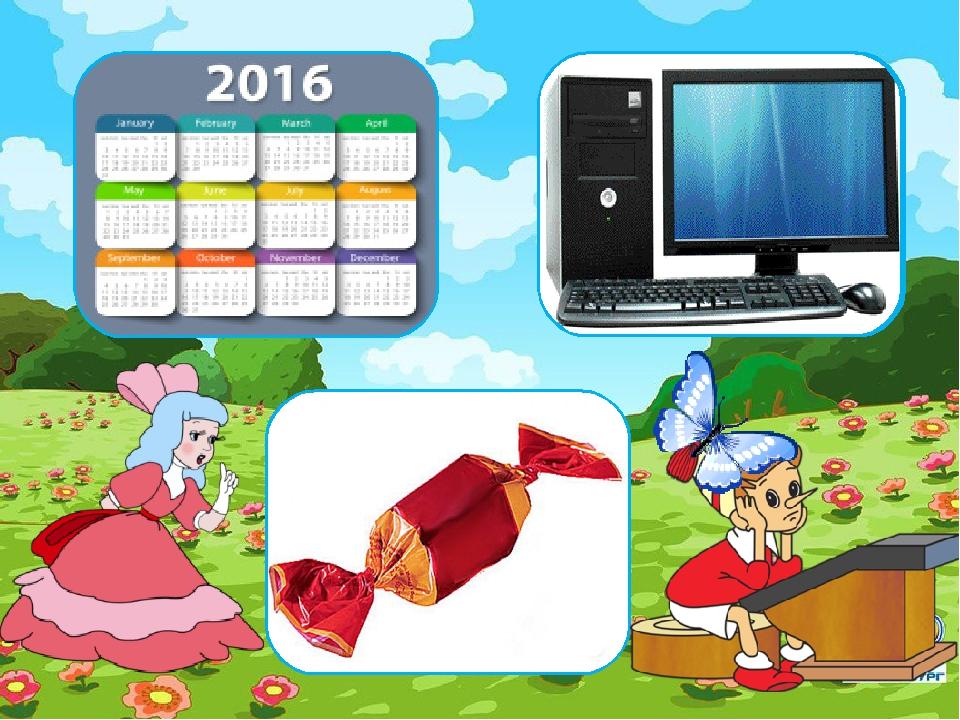Конфета Календарь Компьютер