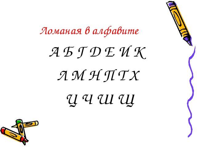 Ломаная в алфавите А Б Г Д Е И К Л М Н П Т Х Ц Ч Ш Щ
