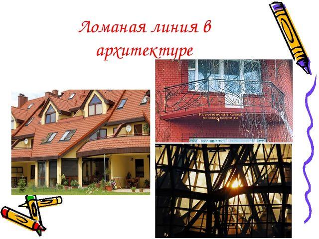 Ломаная линия в архитектуре