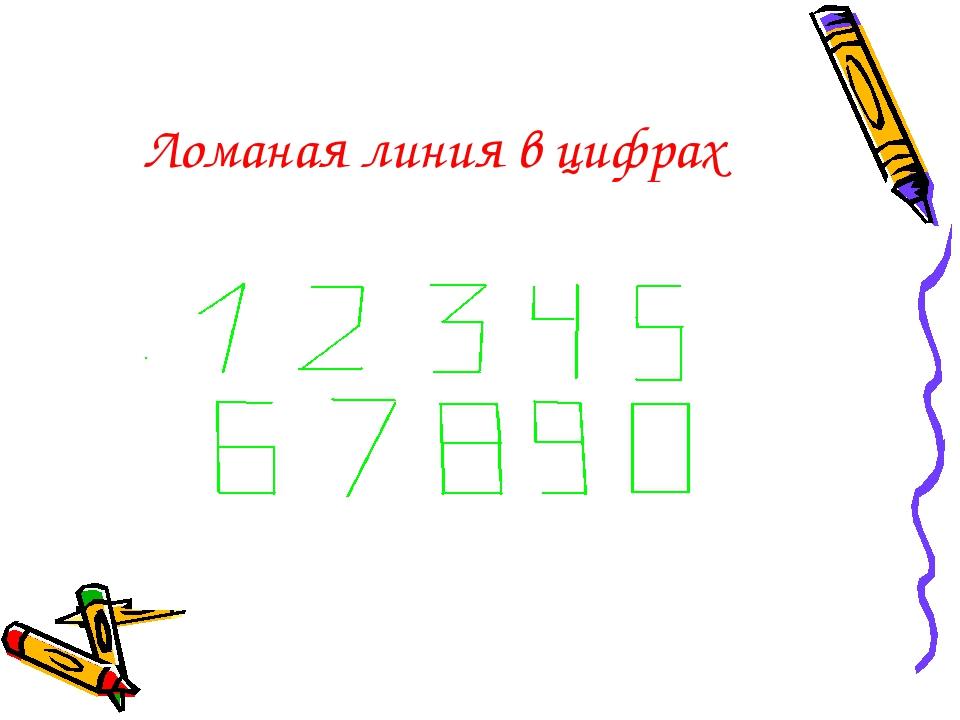 Ломаная линия в цифрах