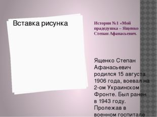 История №1 «Мой прадедушка – Ященко Степан Афанасьевич. Ященко Степан Афанась