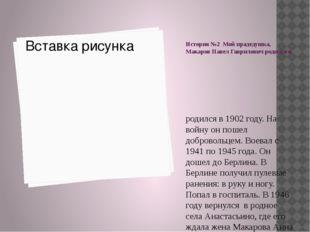 История №2 Мой прадедушка, Макаров Павел Гаврилович родился в родился в 1902