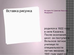 История №3 Данилов Николай Федорович родился в 1922 году в селе Казачка. Посл