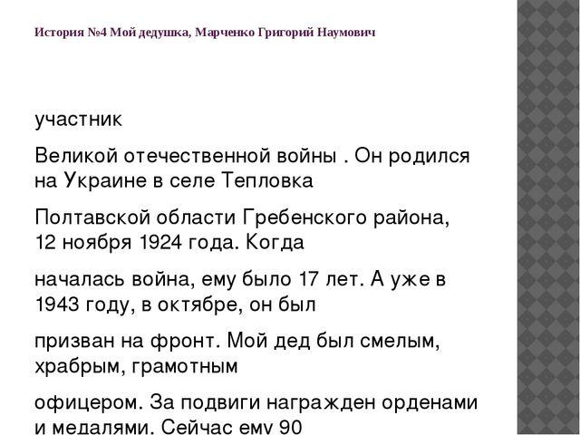 История №4 Мой дедушка, Марченко Григорий Наумович участник Великой отечестве...
