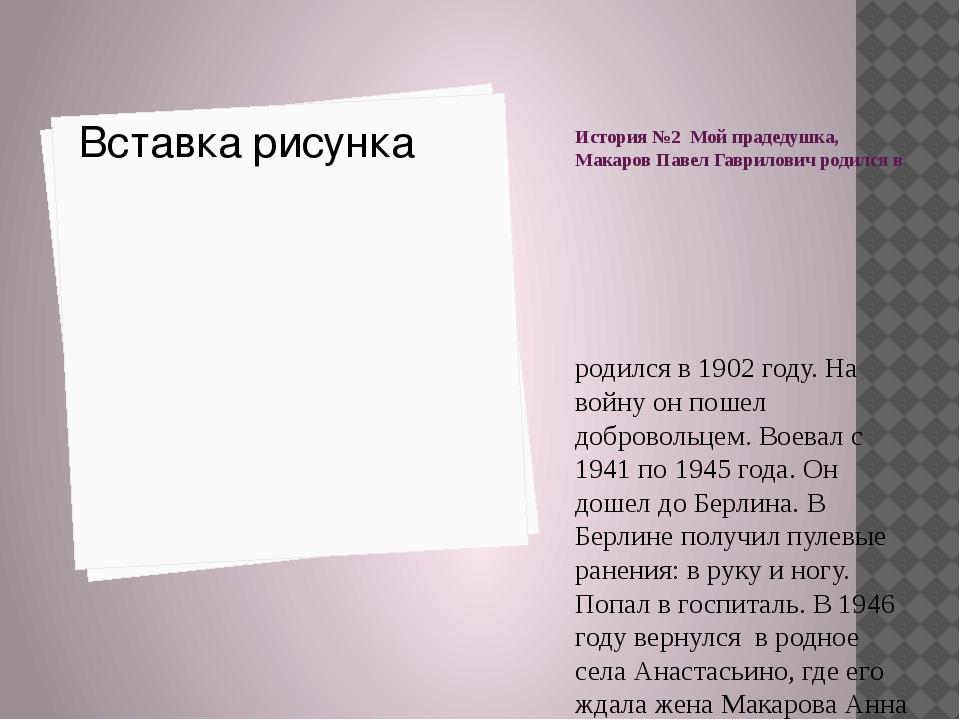 История №2 Мой прадедушка, Макаров Павел Гаврилович родился в родился в 1902...
