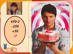 http://aida.ucoz.ru * 20 110 300 33 7 84 100 156 85 120+36 90-57 12·7 120:6 1