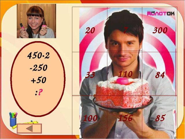 http://aida.ucoz.ru * 20 110 300 33 7 84 100 156 85 120+36 90-57 12·7 120:6 1...