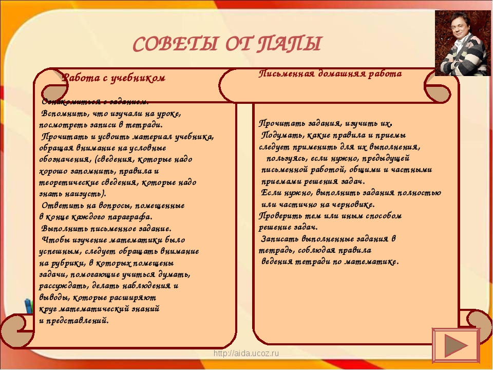 http://aida.ucoz.ru * Работа с учебником Ознакомиться с заданием. Вспомнить,...