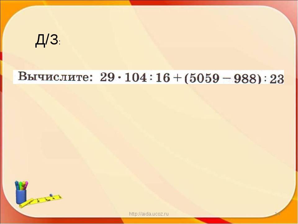 http://aida.ucoz.ru * Д/З: http://aida.ucoz.ru