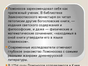 Ломоносов зарекомендовал себя как прилежный ученик. В библиотеке Заиконоспасс