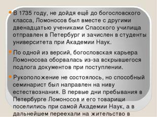 В 1735 году, не дойдя ещё до богословского класса, Ломоносов был вместе с дру