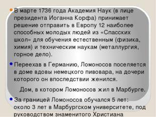 В марте 1736 года Академия Наук (в лице президента Иоганна Корфа) принимает р