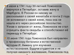 8 июня в 1741 году 30-летний Ломоносов вернулся в Петербург, оставив жену в М