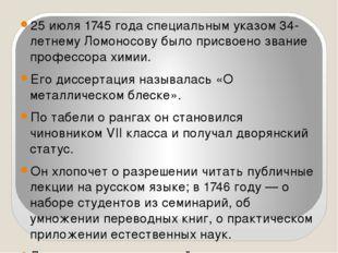 25 июля 1745 года специальным указом 34-летнему Ломоносову было присвоено зва