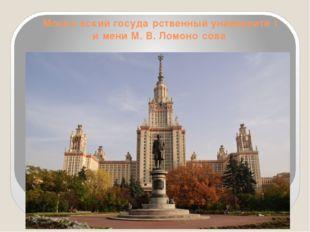 Моско́вский госуда́рственный университе́т и́мени М. В. Ломоно́сова