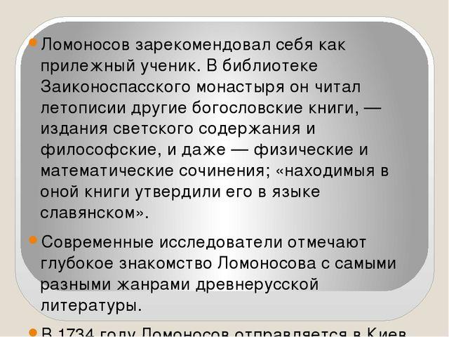 Ломоносов зарекомендовал себя как прилежный ученик. В библиотеке Заиконоспасс...