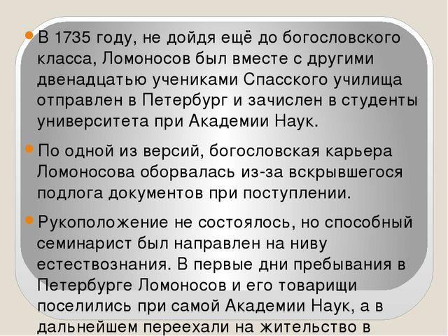 В 1735 году, не дойдя ещё до богословского класса, Ломоносов был вместе с дру...
