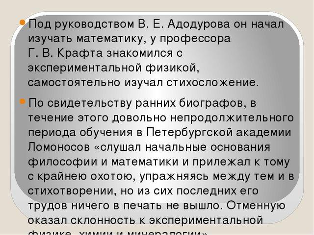 Под руководством В.Е.Адодурова он начал изучать математику, у профессора Г....