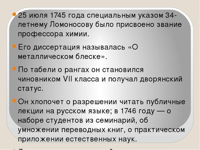 25 июля 1745 года специальным указом 34-летнему Ломоносову было присвоено зва...