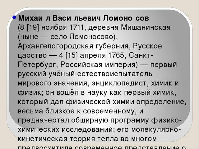 Михаи́л Васи́льевич Ломоно́сов (8[19]ноября1711, деревня Мишанинская (ныне...