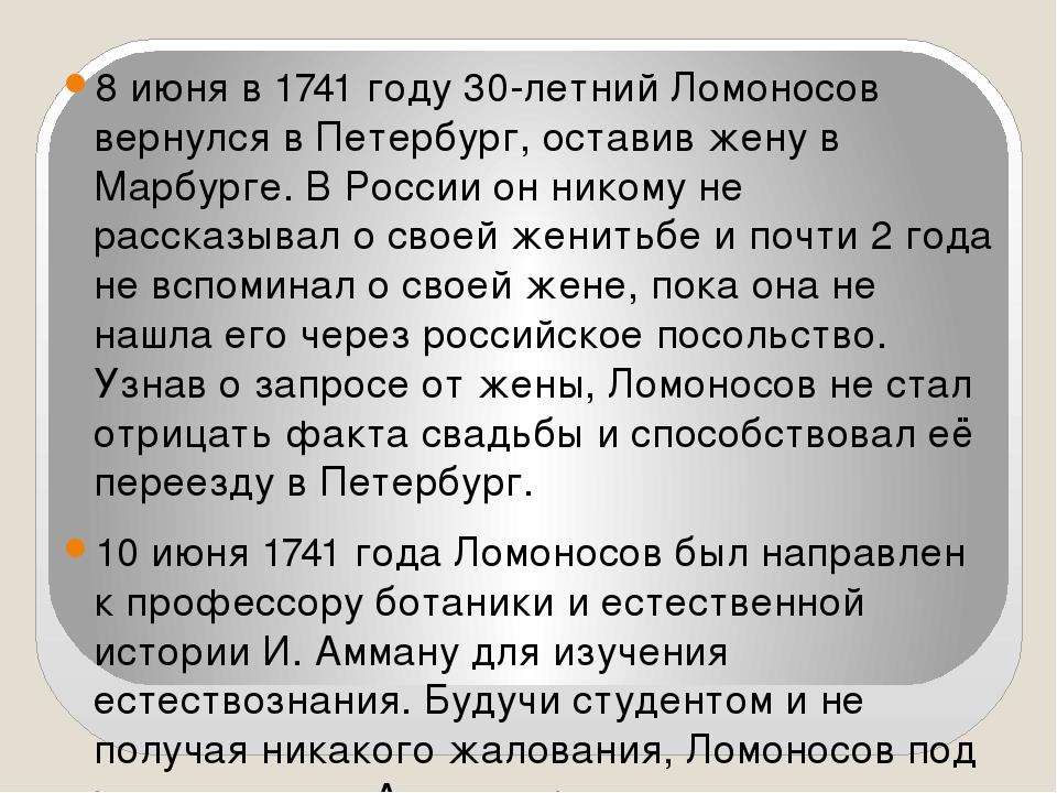 8 июня в 1741 году 30-летний Ломоносов вернулся в Петербург, оставив жену в М...