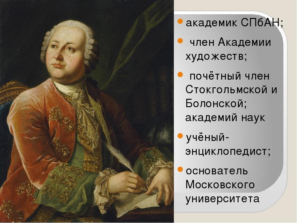 академик СПбАН; член Академии художеств; почётный член Стокгольмской и Болонс...