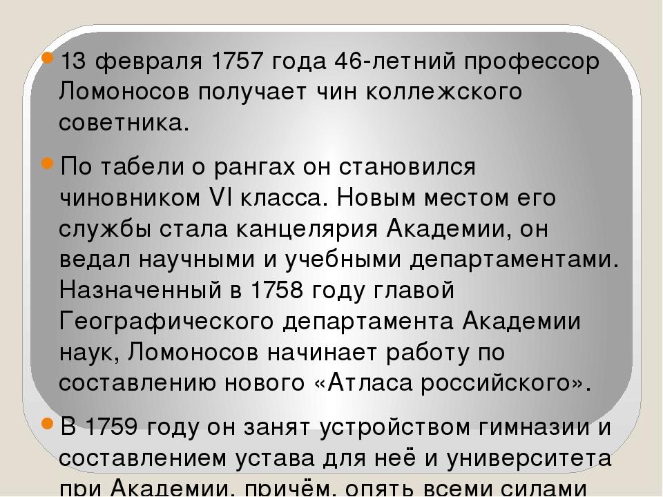 13 февраля 1757 года 46-летний профессор Ломоносов получает чин коллежского с...