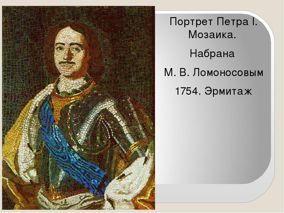 Портрет Петра I. Мозаика. Набрана М. В. Ломоносовым 1754. Эрмитаж