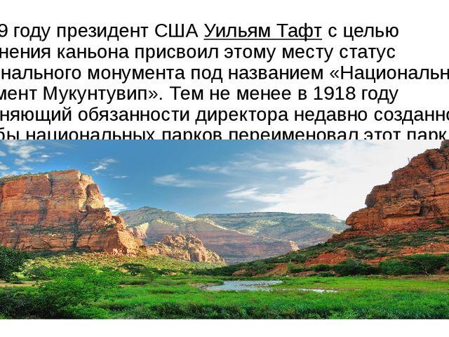 В 1909 году президент СШАУильям Тафтс целью сохранения каньона присвоил это...