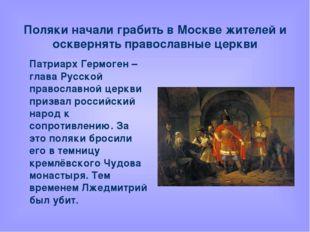 Поляки начали грабить в Москве жителей и осквернять православные церкви Патри