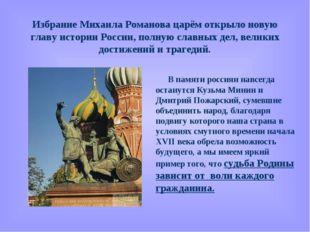 Избрание Михаила Романова царём открыло новую главу истории России, полную сл