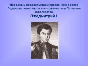 Народным недовольством правлением Бориса Годунова попыталось воспользоваться