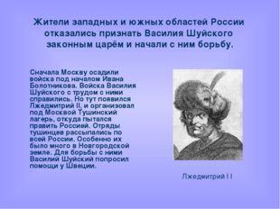 Жители западных и южных областей России отказались признать Василия Шуйского
