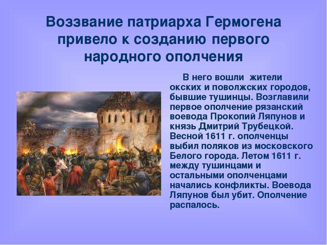 Воззвание патриарха Гермогена привело к созданию первого народного ополчения...
