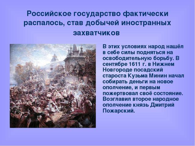 Российское государство фактически распалось, став добычей иностранных захватч...