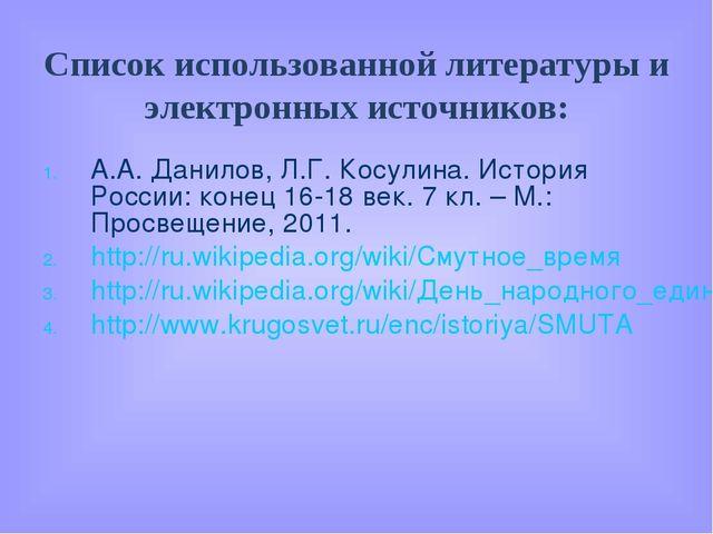 Список использованной литературы и электронных источников: А.А. Данилов, Л.Г....