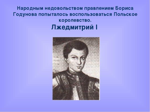 Народным недовольством правлением Бориса Годунова попыталось воспользоваться...