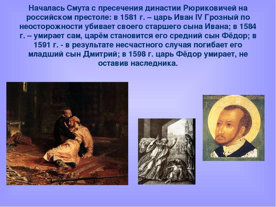 Началась Смута с пресечения династии Рюриковичей на российском престоле: в 15...