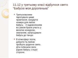 """11.12 у третьому класі відбулося свято """"Бабусю моя дорогенька"""" Третьокласники"""