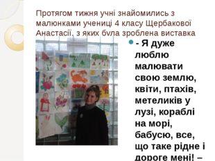 Протягом тижня учні знайомились з малюнками учениці 4 класу Щербакової Анаста
