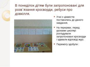 В понеділок дітям були запропоновані для розв`язання кросворди, ребуси про до