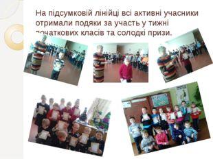 На підсумковій лінійці всі активні учасники отримали подяки за участь у тижні