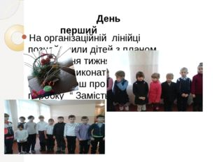 На організаційній лінійці познайомили дітей з планом проведення тижня, дали
