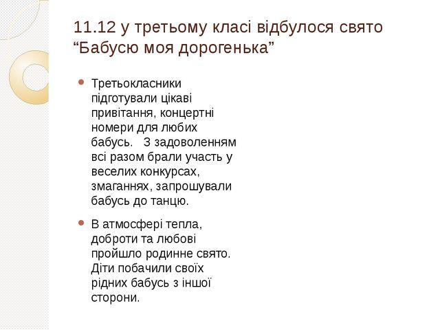"""11.12 у третьому класі відбулося свято """"Бабусю моя дорогенька"""" Третьокласники..."""