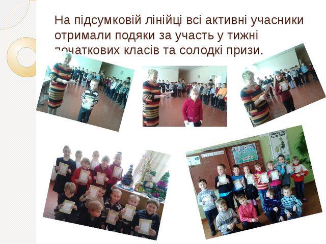 На підсумковій лінійці всі активні учасники отримали подяки за участь у тижні...