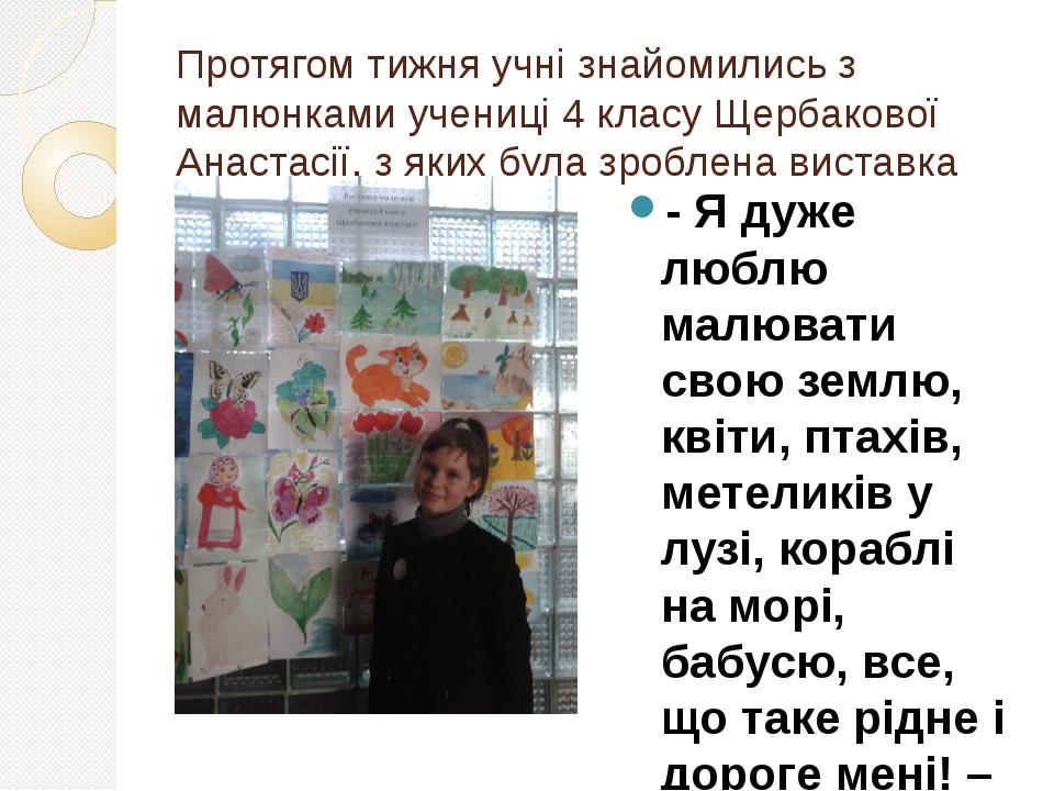 Протягом тижня учні знайомились з малюнками учениці 4 класу Щербакової Анаста...