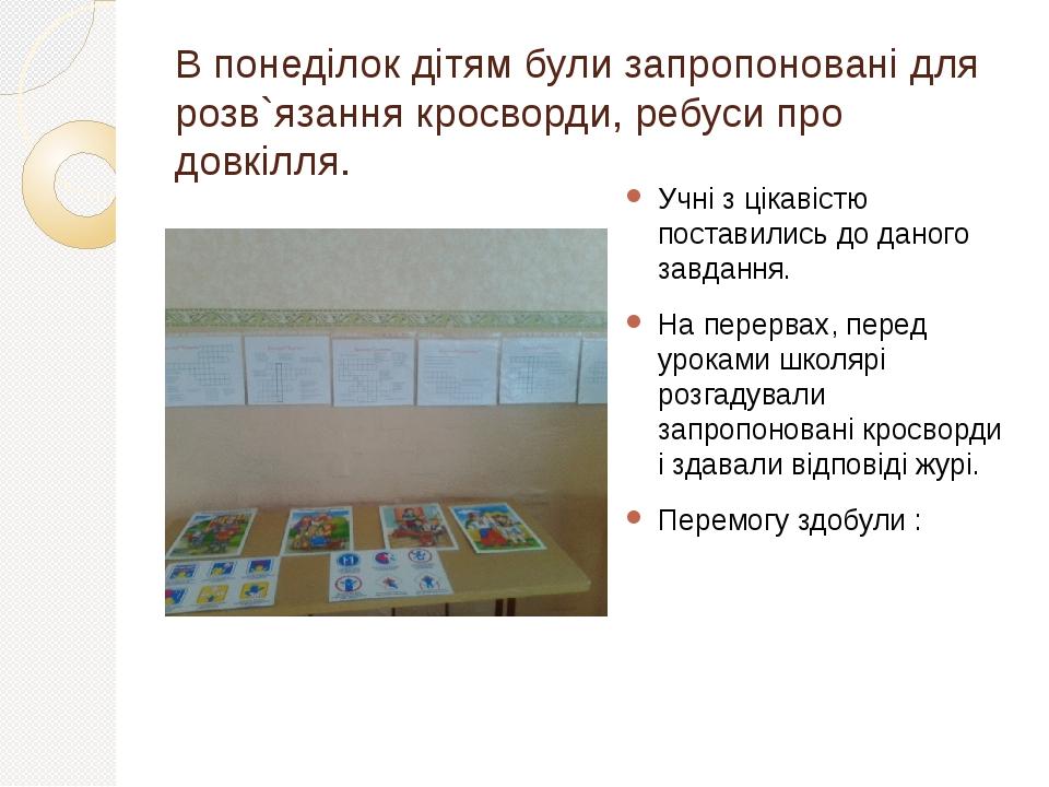 В понеділок дітям були запропоновані для розв`язання кросворди, ребуси про до...