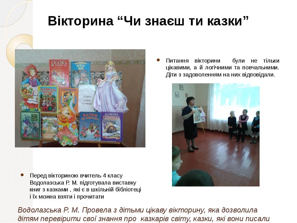Водолазська Р. М. Провела з дітьми цікаву вікторину, яка дозволила дітям пер...