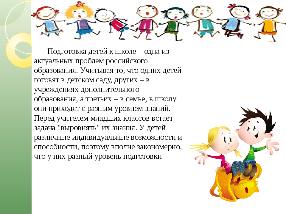 Подготовка детей к школе – одна из актуальных проблем российского образовани...